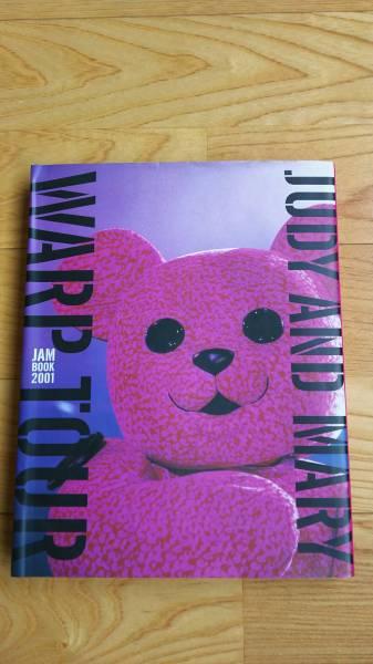JUDY AND MARY WARP TOUR JAM BOOK 2001 ジュディアンドマリー ミュージシャン本