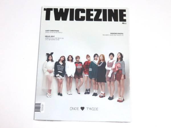 最新) TWICE/トゥワイス 公式マガジン 『TWICEZINE vol.1』 新品/未開封 韓国雑誌