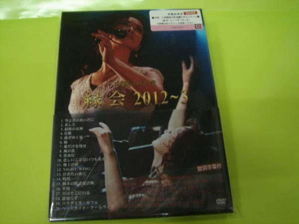 新品未開封!☆中島みゆき 縁会 2012~3☆ DVD コンサートグッズの画像