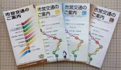 【2008.8から2016.10まで】大阪市営交通のごあんない・市内バス全路線図・市営地下鉄【大阪市営地下鉄民営化】