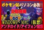 ポケモンGO 完全自動化BOT ツール 自動捕獲 WINDOWS7/8/10 MACの仮想でのWindows7も対応 4/9動作済 画像付マニュアル