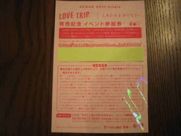AKB48 LOVE TRIP 全国握手会 握手券 1枚 おまけ付(写真 50枚)