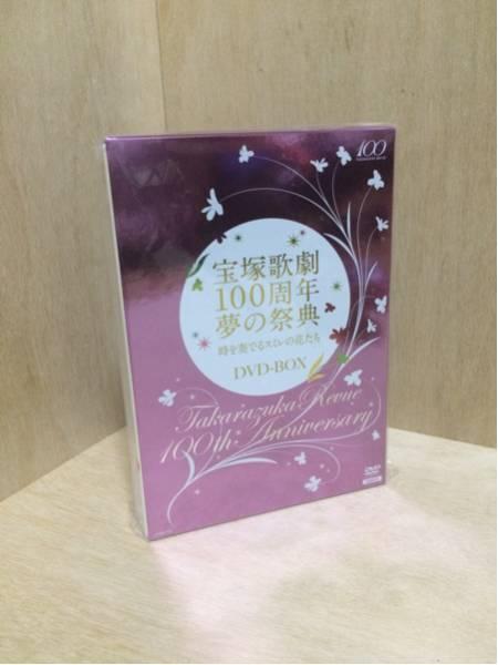 宝塚歌劇100周年夢の祭典「時を奏でるスミレの花たち」DVD-BOX 宝塚 100周年 ミュージカル