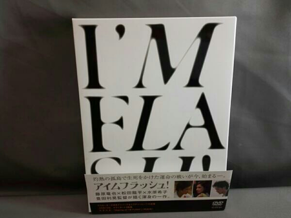 I'M FLASH! 藤原竜也 松田龍平 水原希子  グッズの画像