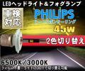 保証付き!!2色切り替えLEDヘッドライトフォグランプバルブ2個セットH4/Philipsフィリップスチップ搭載3500K6000K色温度切り替え45W