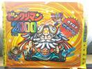 ■パチンコカタログ CRビックリマン2000 希少品