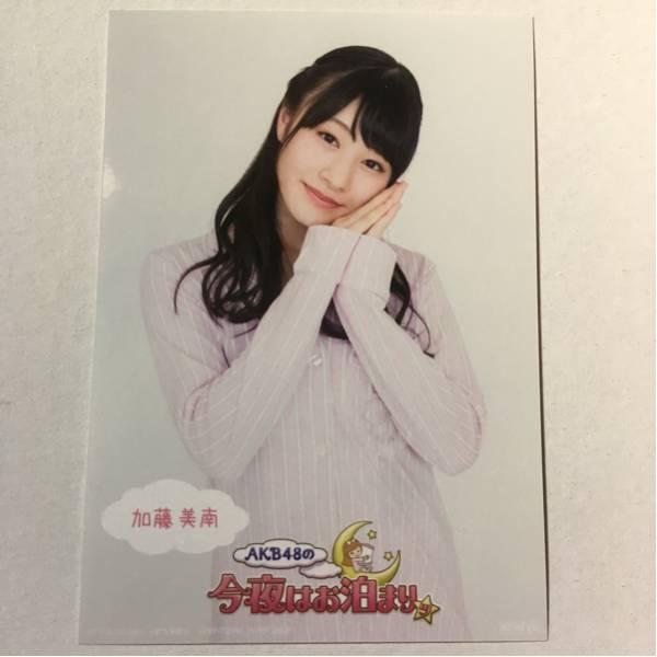 NGT48 加藤美南 今夜はお泊まり 生写真 AKB ライブグッズの画像
