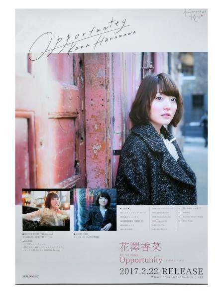 ■花澤香菜 Opportunity -オポチュニティ- 告知 B2ポスター