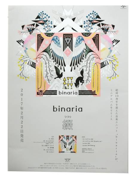 ■binaria 綴 やなぎなぎ 永尾ヨシヒサ CD告知 非売品B2ポスター