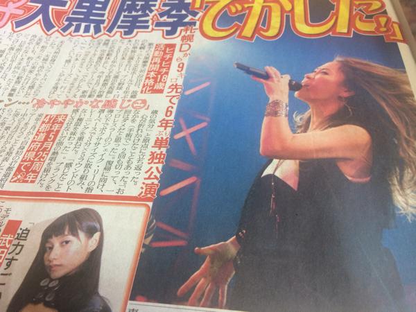 大黒摩季 6年ぶり単独公演 札幌ニトリ文化ホール 新聞記事3種類