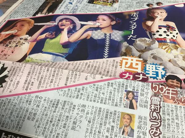 ☆西野カナ 全国アリーナツアー開幕 さいたまスーパーアリーナ 新聞記事3種類