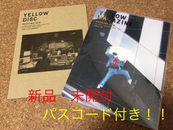 星野源 yellow magazine パスコード付き