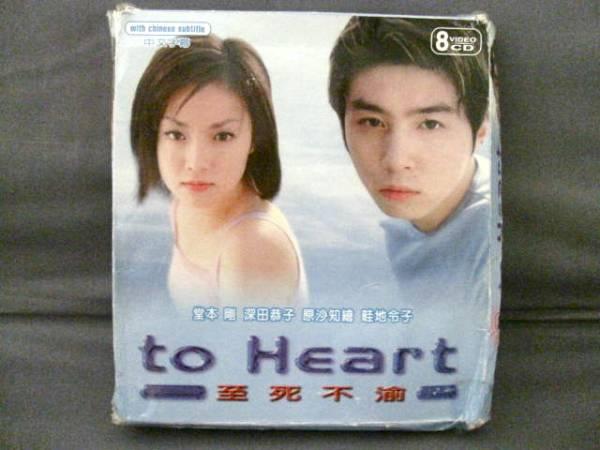 【to Heart ~恋して死にたい~ 全話】1999年★正規VCD8枚組セット★堂本剛20才 深田恭子★_画像1