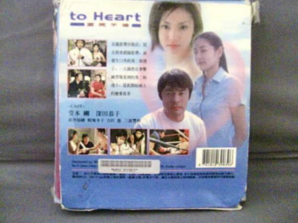 【to Heart ~恋して死にたい~ 全話】1999年★正規VCD8枚組セット★堂本剛20才 深田恭子★_画像2