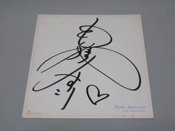 ◎歌手タレント・森山良子・直筆サイン色紙・中古