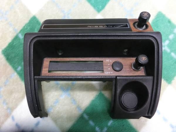 ③ハコスカ当時物ヒーターラジオボード GTR S20 KPGC10 KPGC110 ケンメリGTR PGC10 S30 PS30 L20 L24 L28 Z432