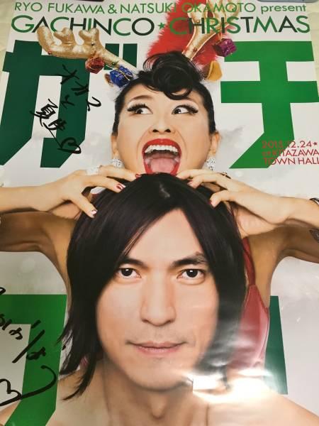 ふかわりょう 岡本夏生 直筆サイン入りポスター ガチクリ2015