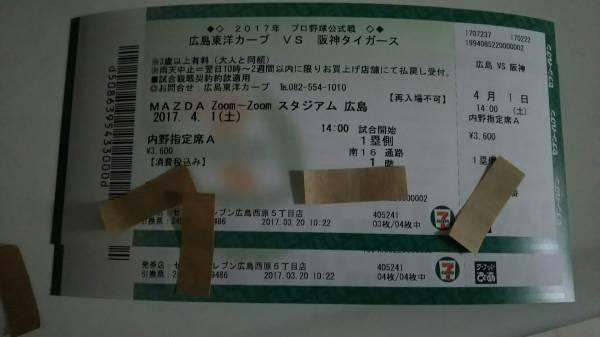 広島カープvs阪神 マツダ 4/1(土) 内野A指定 1塁側 2枚連番