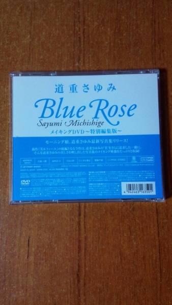■□道重さゆみ 「Blue Rose」 e-LineUP! 期間限定 DVD 美品□■