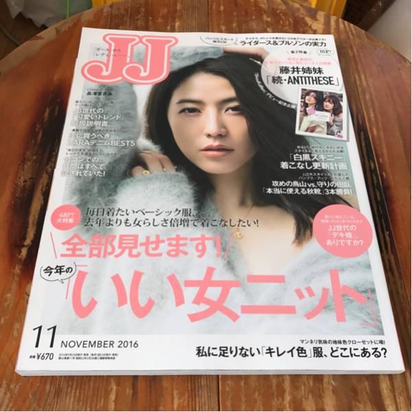 d010 JJ(ジェイジェイ) 2016年 11 月号 長澤まさみ 送料205円