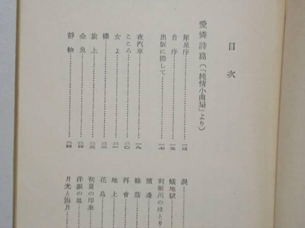萩原朔太郎詩集 三好達治 昭和36年 _画像3