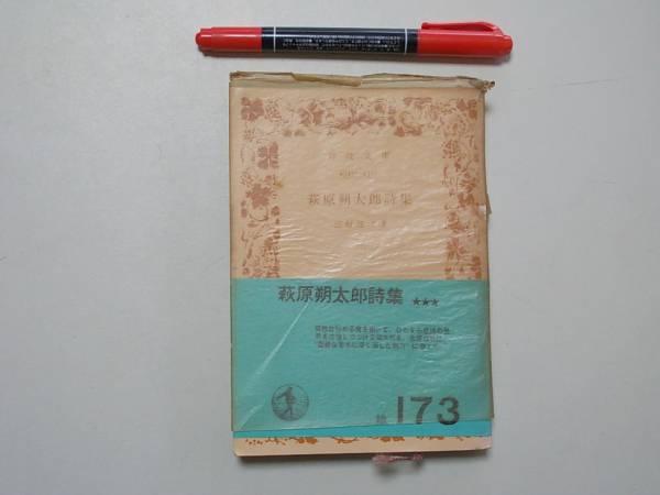 萩原朔太郎詩集 三好達治 昭和36年 _画像1