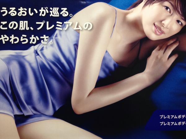 ◎吉瀬美智子 ニベア 販促用 ポップ ボード パネル 90㎝ × 35㎝ グッズの画像