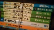 単位が取れるシリーズ 量子力学、電磁気学他5冊+アルファ