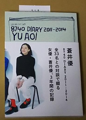 【補強梱包】8740 DIARY 2011~2014 YU AOI 蒼井優 直筆サイン本 初版 / 購入レシート付き