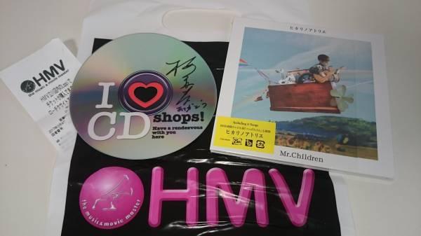 ☆I Love CD Shops! 第8弾 HMV立川 Mr.children 桜井和寿 サイン入りステッカー1枚☆