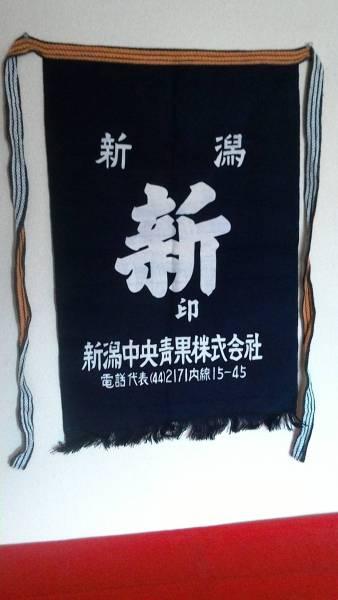 藍染 木綿の前掛け 新印 リバーシブル 未使用品  (検)古布 昭和レトロ 刺子 絣 リメイク