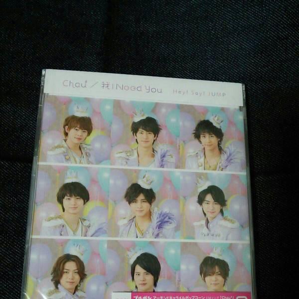 Hey!Say!JUMP CD 「chau#」 通常盤 未開封 山田涼介 伊野尾慧