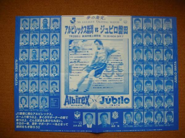 アルビレックス新潟 v ジュビロ磐田  1999