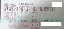 鐵道乘車劵 - 青春18きっぷ 2回分 返却不要 速達 即決 送料無料 18切符