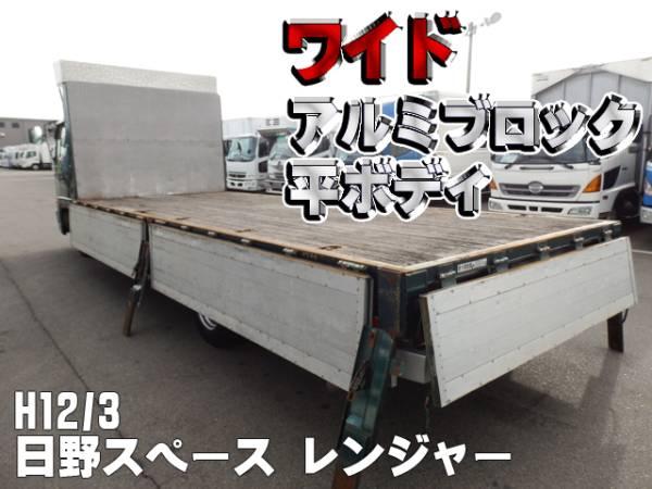 H12/3 日野 スペースレンジャー ワイド アルミブロック平ボディ #K9366_画像2