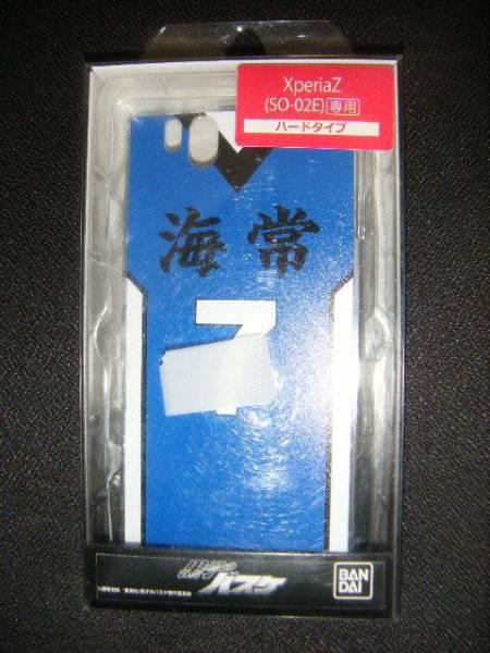 黒子のバスケ XperiaZ SO-02E ケース