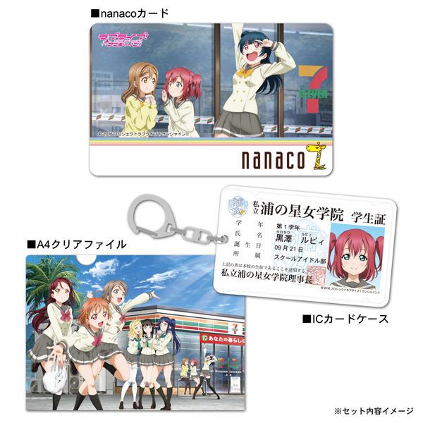 ラブライブ!サンシャイン!!黒澤ルビィICカードケース&クリアファイル1年生nanacoカードセット グッズの画像