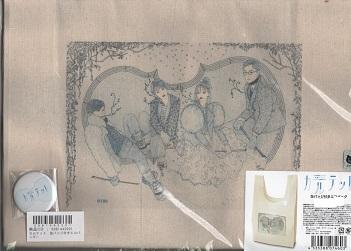 ドラマ「カルテット」エコバッグ缶バッジ付未開封美品松たか子高橋一生満島ひかり松田龍平