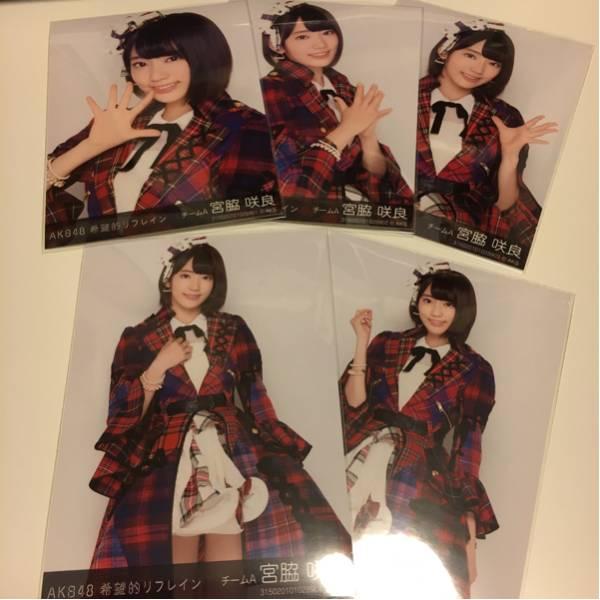 宮脇咲良 希望的リフレイン 個別生写真 5種コンプ