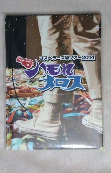 ゴスペラーズ ハモれメロス パンフレット ゴスペラーズ坂ツアー2014 【中古】