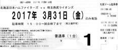 3/31(金)日本ハム×西武☆札幌ドーム.普通車駐車券1枚