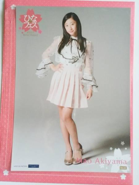 ハロプロひなフェス2017 ピンナップポスター つばきファクトリー 秋山眞緒
