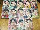 1950年代 主婦の友 13冊 高峰秀子/岡田茉莉子/オードリー