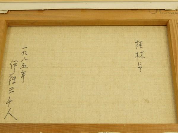 ★☆一水会会員 伊藤三千人 油彩F4 桂林にて1985年⑧☆★_画像3