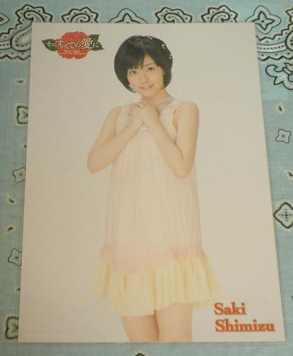 ★ ハロプロ Berryz工房 清水佐紀 ピンナップポスター そのすべての愛に 2009