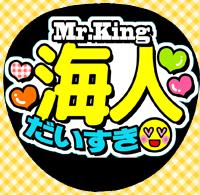 手作うちわ☆Mr.King vs Mr.Prince☆kp015高橋海人だいすき