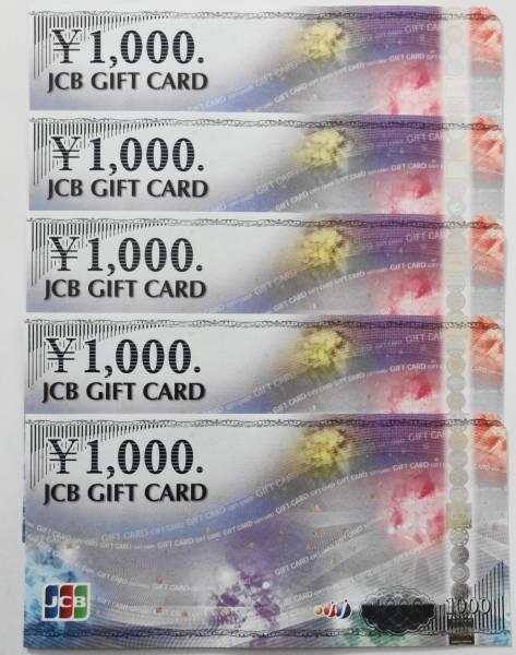 ラスト1セット【切手可】JCBギフトカード★5000円分商品券 有効期限なし Tポイント消費にも 即決(レターパック)
