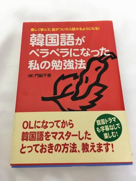 【楽しく学んで、気がついたら話せるようになる!】韓国語がペラペラになった私の勉強法【門脇千恵】【中経出版】【送料無料】
