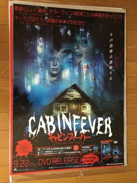 キャビン・フィーバー CABIN FEVER B2ポスター