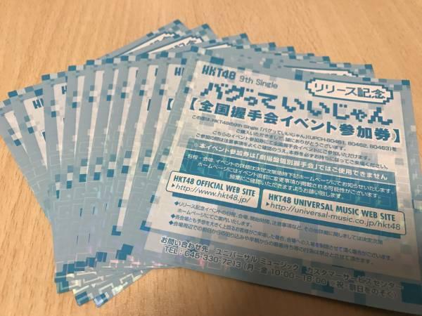 HKT48 9th シングル 「バグっていいじゃん」 全国握手会 参加券 握手券 10枚 【送料無料】